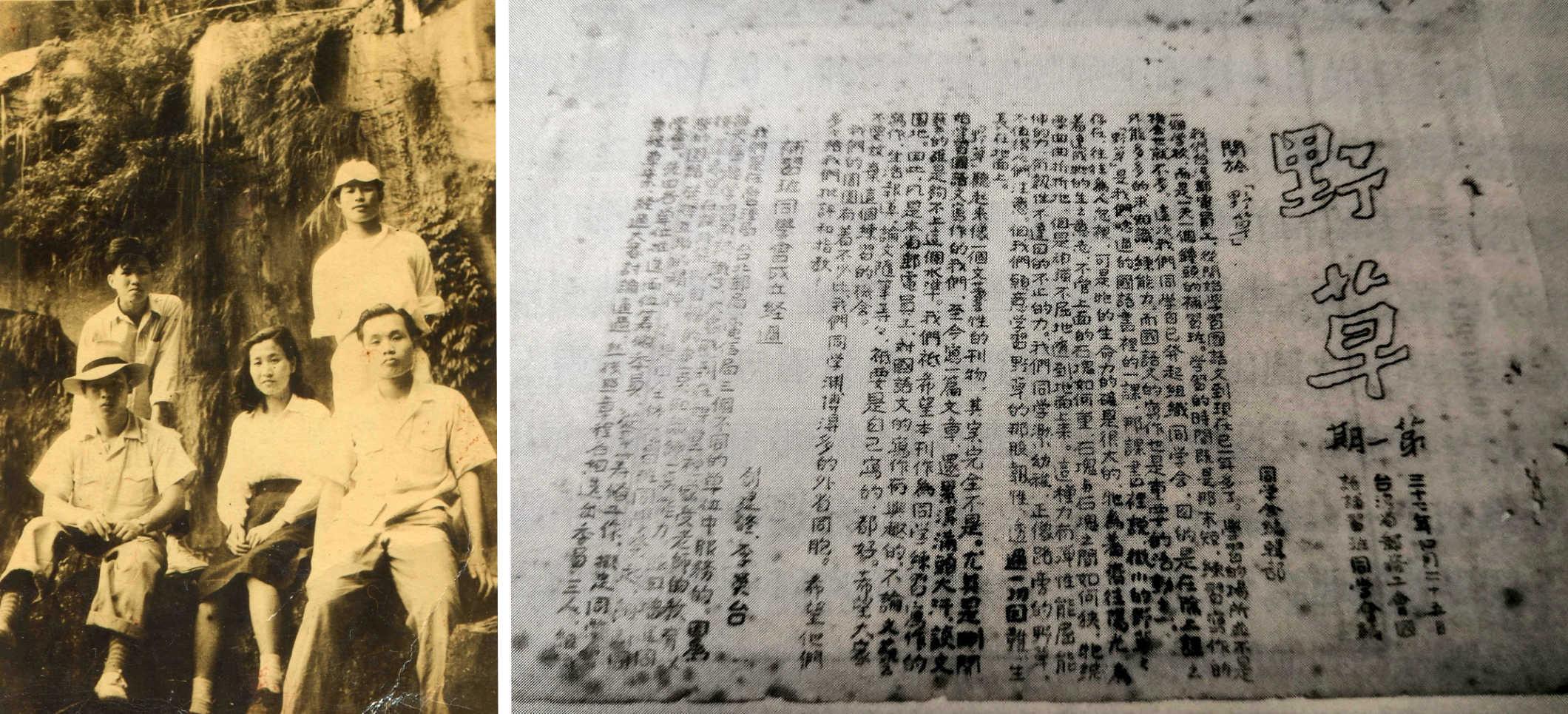 1950年劉建修以「郵電案」入獄。左圖為郵電局國語補習班同學會的幾個幹部,其中後排右一為劉建修。右圖為同學會刊物《野草》第一期。