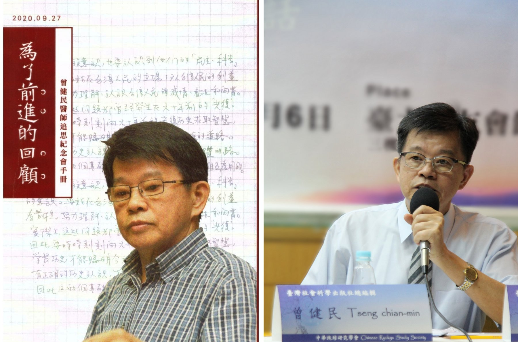 圖左為追思會手冊《為了前進的回顧》;圖右為曾醫師於2015年8月6日參加「琉球:東亞和平的鎖鑰─琉球學者與臺灣學者的對話」國際學術研討會的留影。