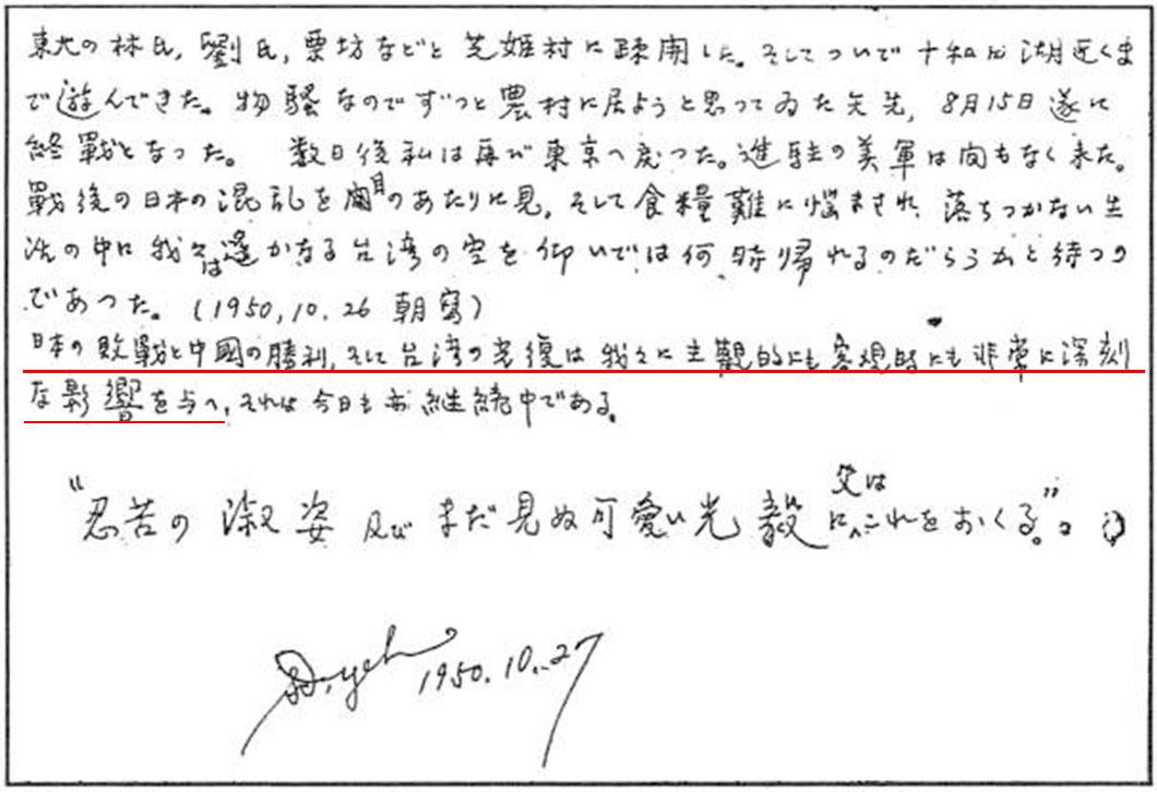 上圖為1950年10月27日,葉盛吉在獄中用日文寫了兩萬字的〈Autobiography(自敘傳)〉,自敘傳末尾寫道︰「日本敗戰及中國的勝利,以及臺灣的光復,給我們在主觀上和客觀上,非常深刻的影響。」(紅線處)顏世鴻將葉盛吉的自傳譯成中文,並收入他自費出版的回憶錄《霜降》中。