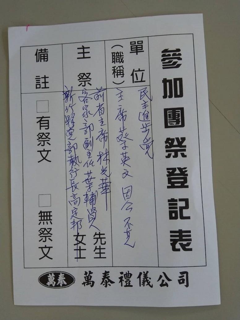 6月10日,正在臺灣製造「綠色恐怖」的蔡英文,竟派代表前來劉老告別式!果然遭到冷遇!(照片由劉復秦提供。)