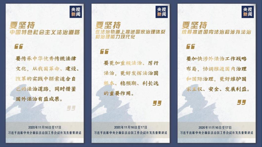 去(2020)年11月16至17日,習近平出席中央全面依法治國工作會議,強調「堅定不移走中國特色社會主義法治道路,為全面建設社會主義現代化國家、實現中華民族偉大復興的中國夢提供有力法治保障」。