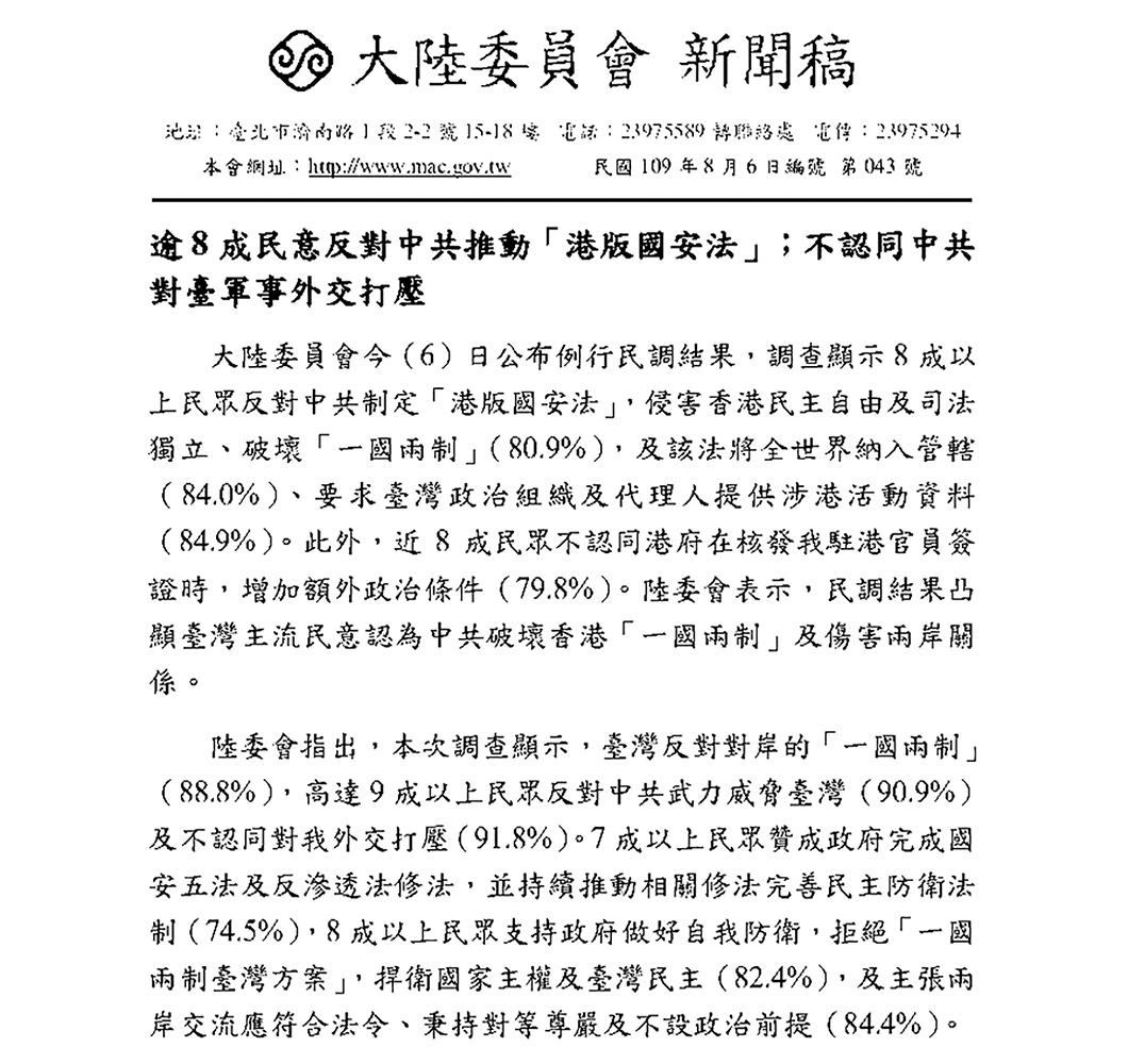 陸委會於2020年8月6日公布政治大學選舉研究中心的民調結果,指出逾八成民眾「反對中共制定『港版國安法』」、「反對對岸的『一國兩制』」,並稱「臺灣主流民意認為中共破壞香港『一國兩制』及傷害兩岸關係」。