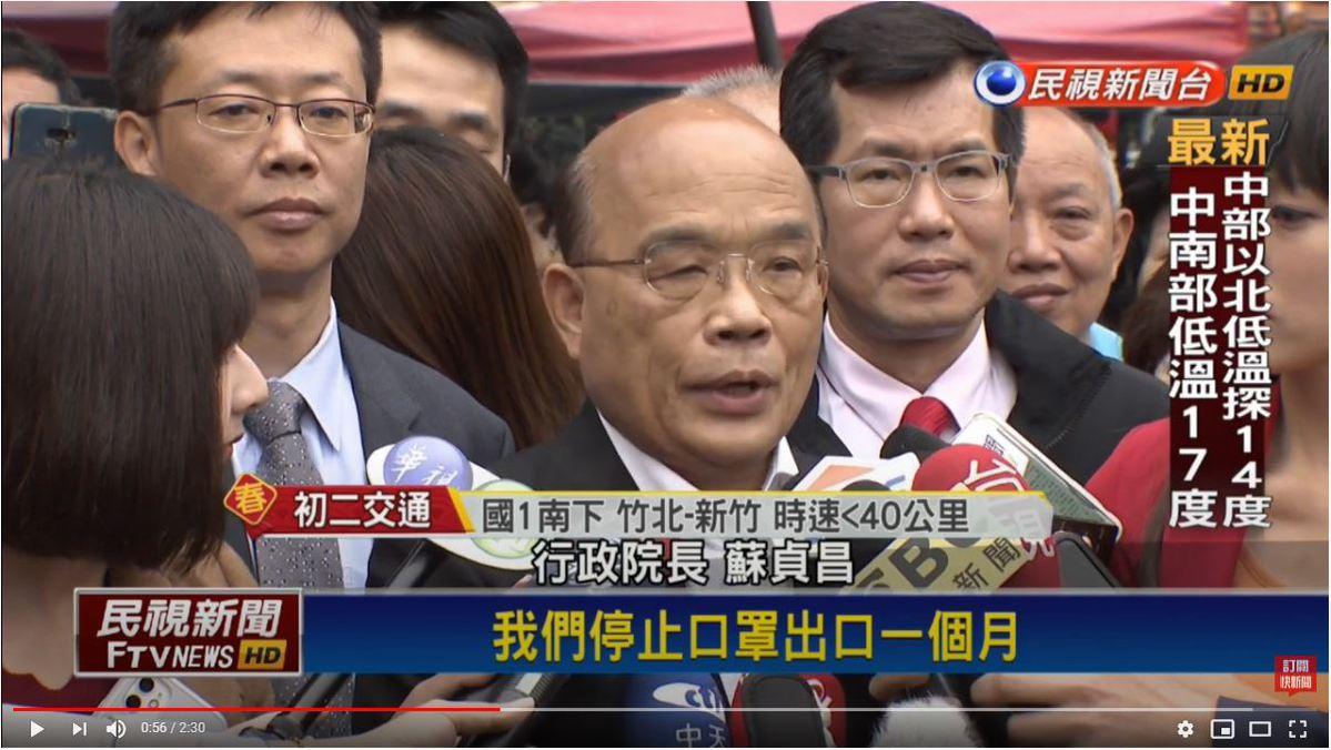 2020年1月24日,在武漢宣布封城後,蘇貞昌即宣布臺灣限制口罩出口一個月,連民間自發性捐口罩至大陸也被禁止。此反映出臺獨分子已連基本的人道關懷都泯滅殆盡。(圖片擷取自網路影音)