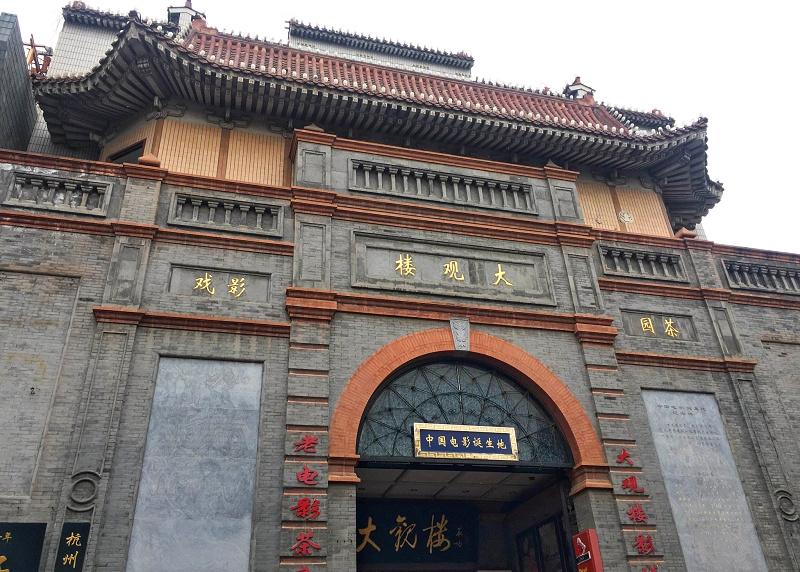 「中國電影誕生地」──北京「大觀樓」