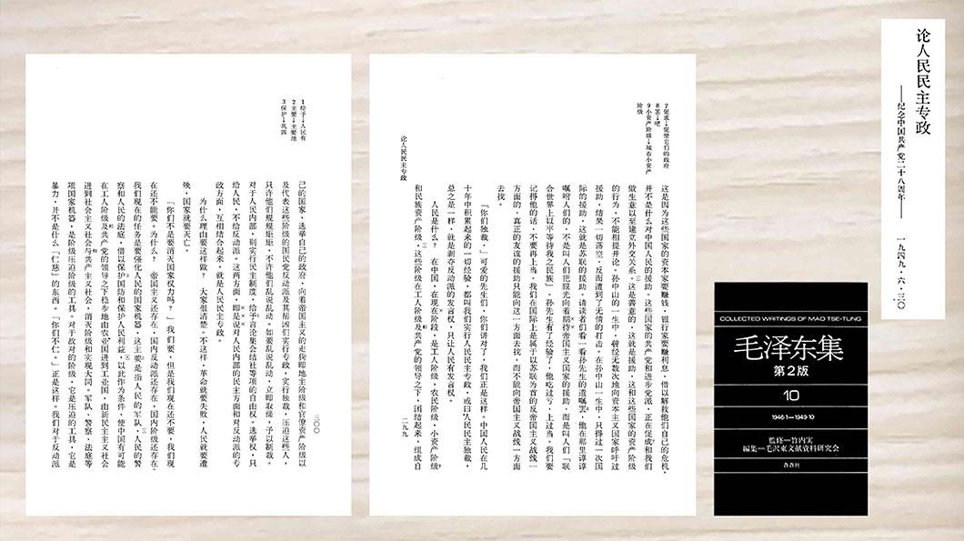1949年6月30日,毛澤東於《論人民民主專政》一文指出:「對人民內部的民主方面和對反動派的專政方面,互相結合起來,就是人民民主專政。」。(參見竹內實,《毛澤東集》,卷10,蒼蒼社,1983,頁291-307。)