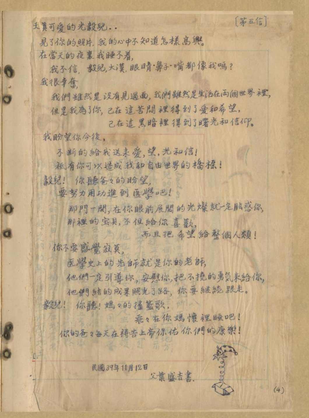1950年11月12日,葉盛吉用不純熟的中文寫給素未謀面的孩子葉光毅的信。