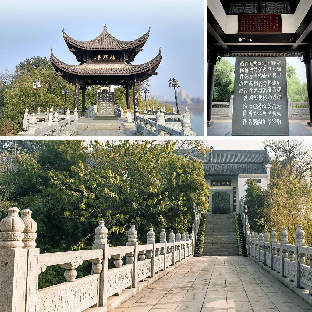 通往石鼓書院山門的石橋上,建有禹碑亭。