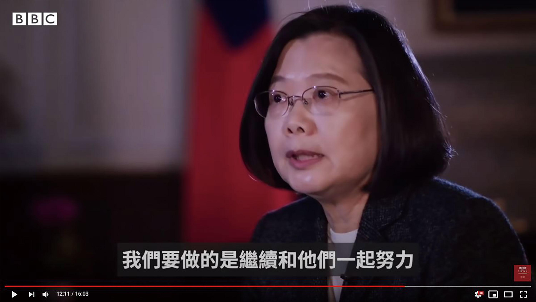 """2020年1月14日,蔡英文接受英國廣播公司的採訪時,被問及:「您是否有信心,當最壞的情況發生時,美國會前來協助?」蔡英文的回答則是:「我們要做的是繼續和他們一起努力。」(畫面截取自:Youtube,BBC News中文,臺灣總統蔡英文接受BBC專訪:我們已是獨立國家,2020年1月21日,12'11""""。)"""