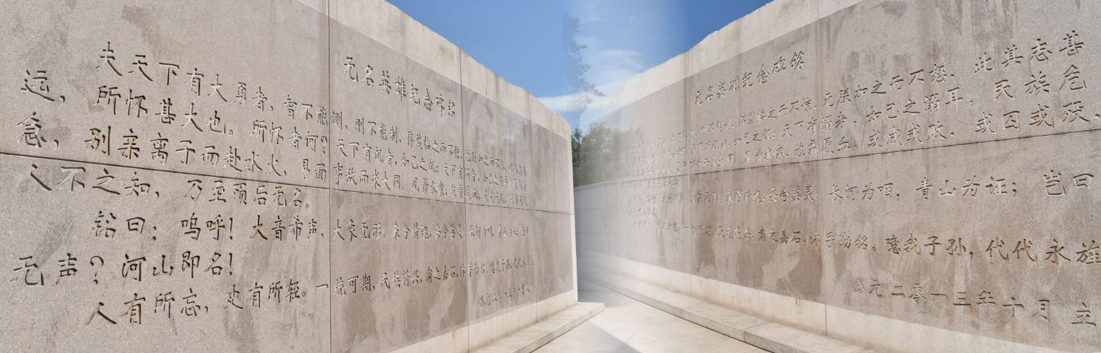 北京西山無名英雄紀念廣場,碑文。
