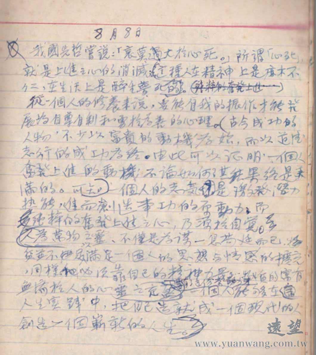 陳其昌1972年8月8日的獄中日記之手稿