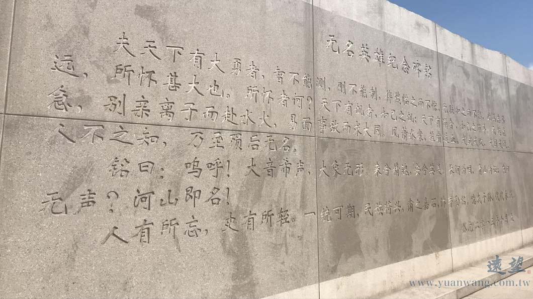 西山無名英雄紀念碑銘