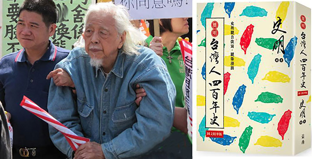 參加綠營集會的史明(中)及其著作《臺灣人四百年史》(臺北:前衛出版社,2017年) 。