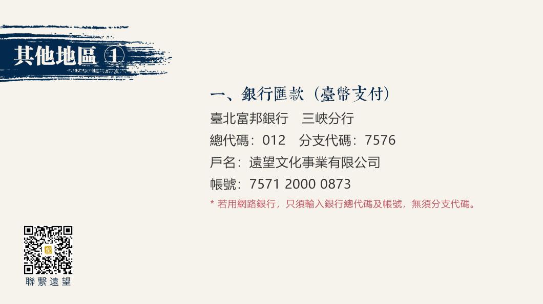 其他地區訂戶共有四種付款方式:銀行轉帳(臺幣支付)、銀行轉帳(人民幣支付)、微信支付和支付寶。付款完成後,請通過微信或E-Mail將您的付款資訊及收件資料發給我們。收到您的來信後,我們將盡快與您聯繫,並確認寄送資訊。如需專人協助,請通過微信(yuanwangcntw)或Email(yuanwang.cntw@gmail.com)聯絡我們。