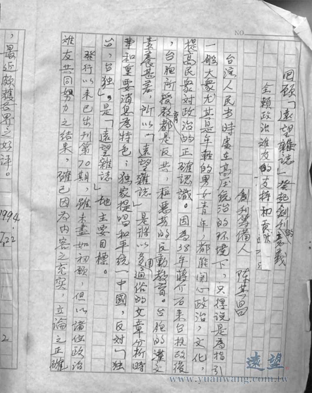 創刊籌備人陳其昌先生於1994年〈回顧《遠望》雜誌發起創刊的意義〉之手稿