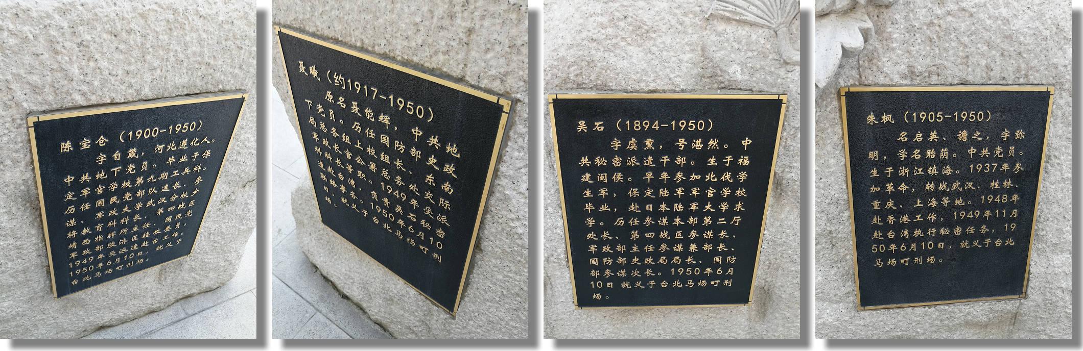 北京西山無名英雄紀念廣場,四立像所塑人物的說明。
