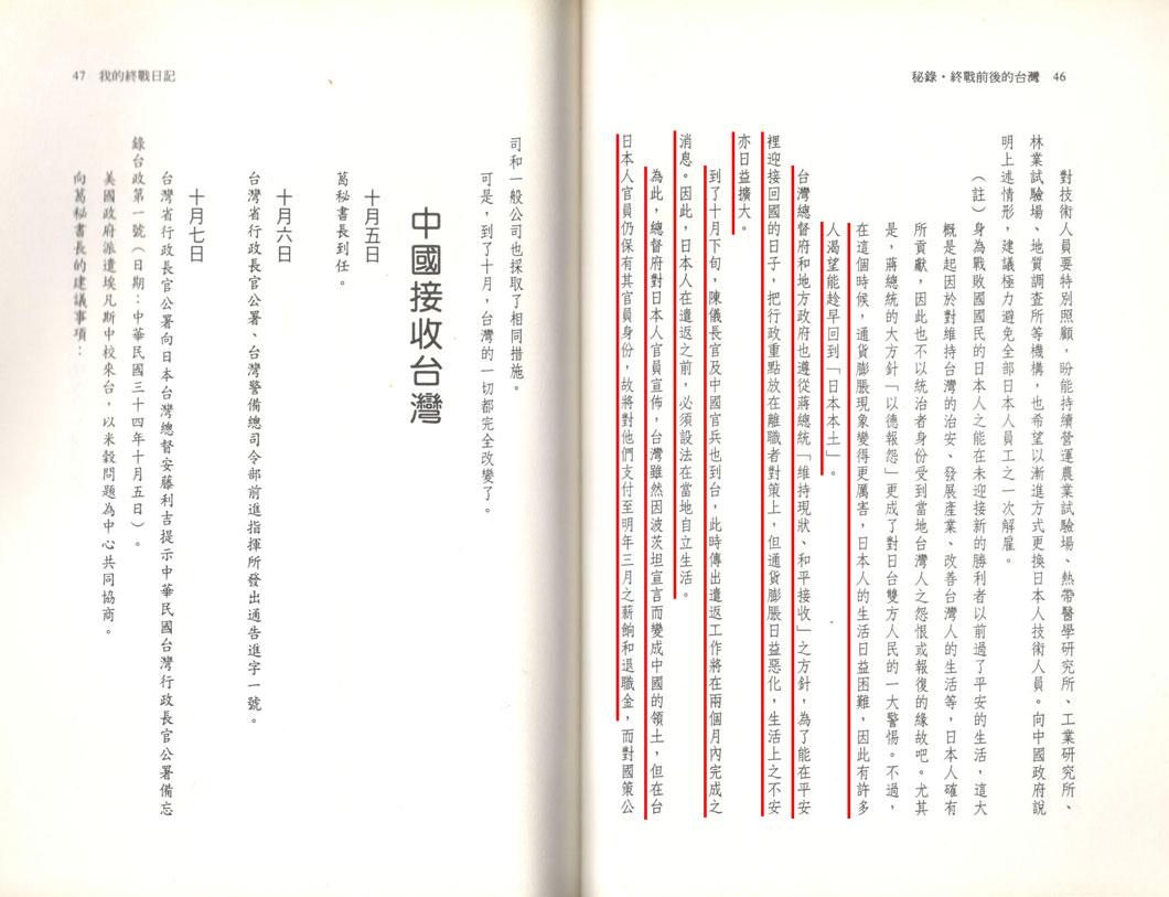 鹽見俊二在其所著的《秘錄.終戰直後的臺灣》中,直接指出戰後、國民政府來臺前,臺灣通貨膨脹情形已很嚴重,1945年10月國民政府來臺後,日本人在2個月的遣返時間內印製並運送大量的鈔票來臺,理由竟是為了預支在臺日本官員到明年3月的薪資與退休金。