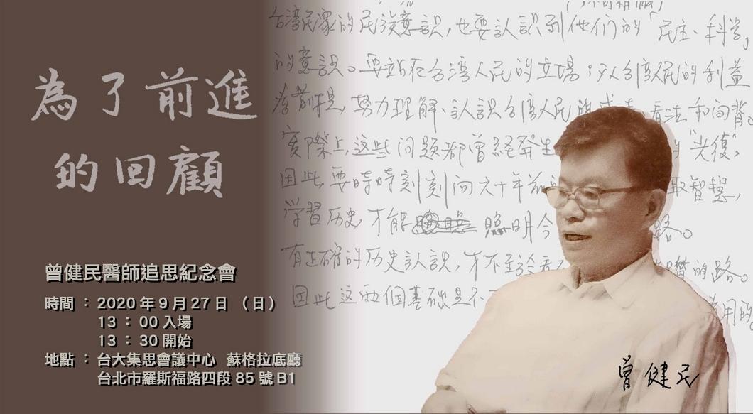 曾健民醫師於2020年8月13日病逝。9月27日,由臺灣社會科學研究會、人間出版社主辦的「為了前進的回顧──曾健民醫師追思紀念會」,於臺北舉行。圖為追思會傳單,畫面右半,前景為曾健民醫師留影,背景為其手稿筆跡。