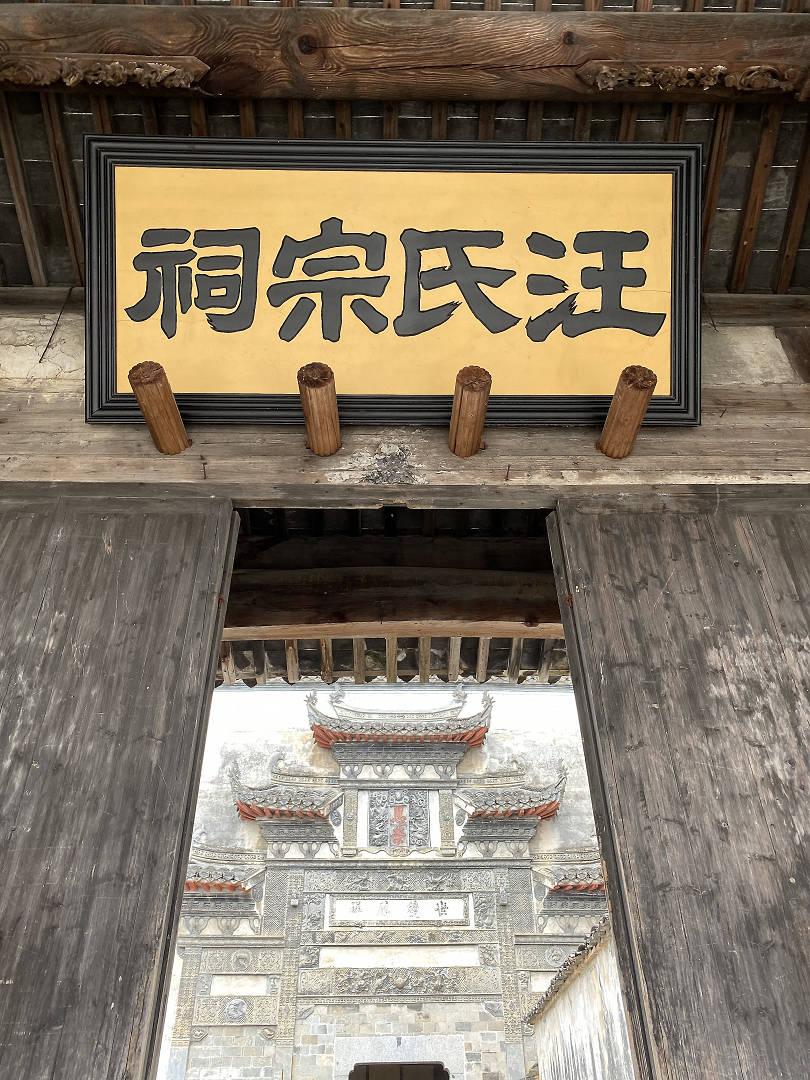 幾百年來,汪氏宗祠是宏村的心臟,就是宏村人聚族而居的寫照。