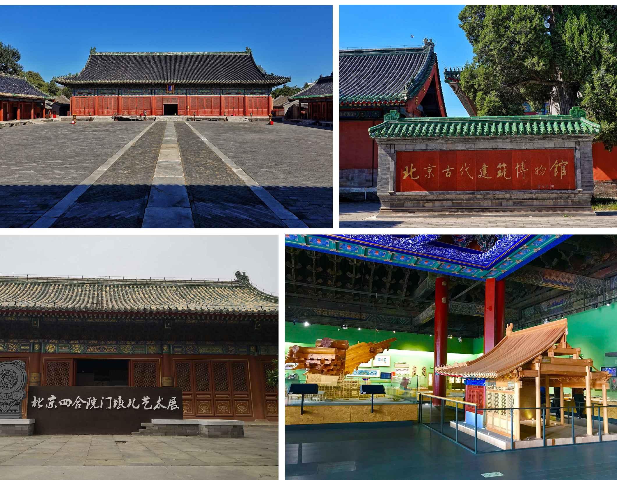 修繕、再利用的古蹟保護方式,包括作為歷史景觀重現的場域。左上為太歲殿院落內,從內殿看向太歲殿主殿。右下為太歲殿內的中國古建展廳.。左下為具服殿。