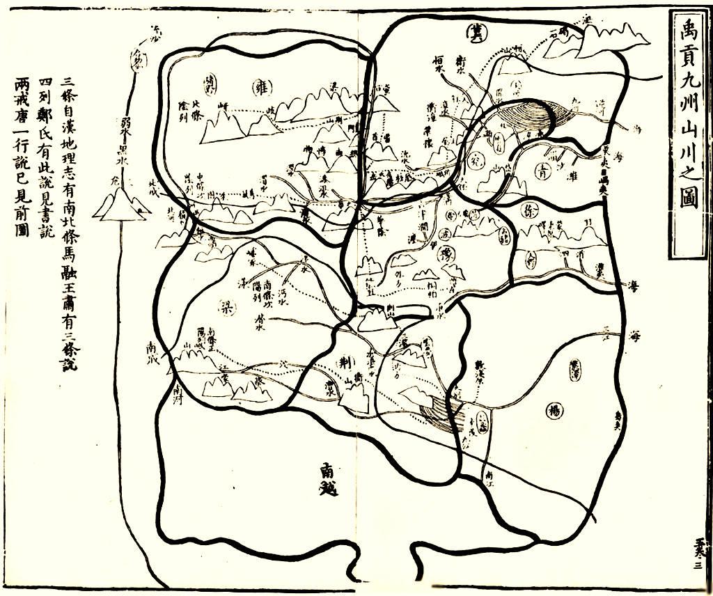 禹貢九州圖,南宋淳熙十二年(1185年)雕版墨印