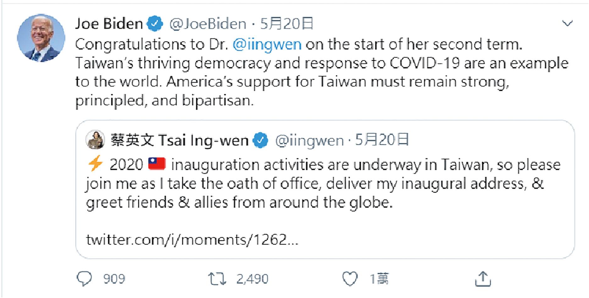 2020年5月20日,美國總統大選民主黨候選人拜登(Joe Biden)在推特上恭賀蔡英文連任成功,並表示「美國必須強力地、保持原則地、不分黨派地繼續支持臺灣」。可見,無論是共和黨或民主黨候選人當選,美國都將繼續視中國為主要的威脅,並不斷利用臺灣問題侵擾中國。(畫面截取自Twitter@Joe Biden,5月20日。)