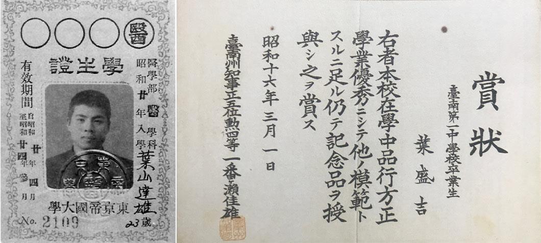 左圖為葉盛吉就讀於東京帝國大學的學生證;右圖為葉盛吉於臺南第一中學校「品行方正」、「學業優秀」的賞狀。