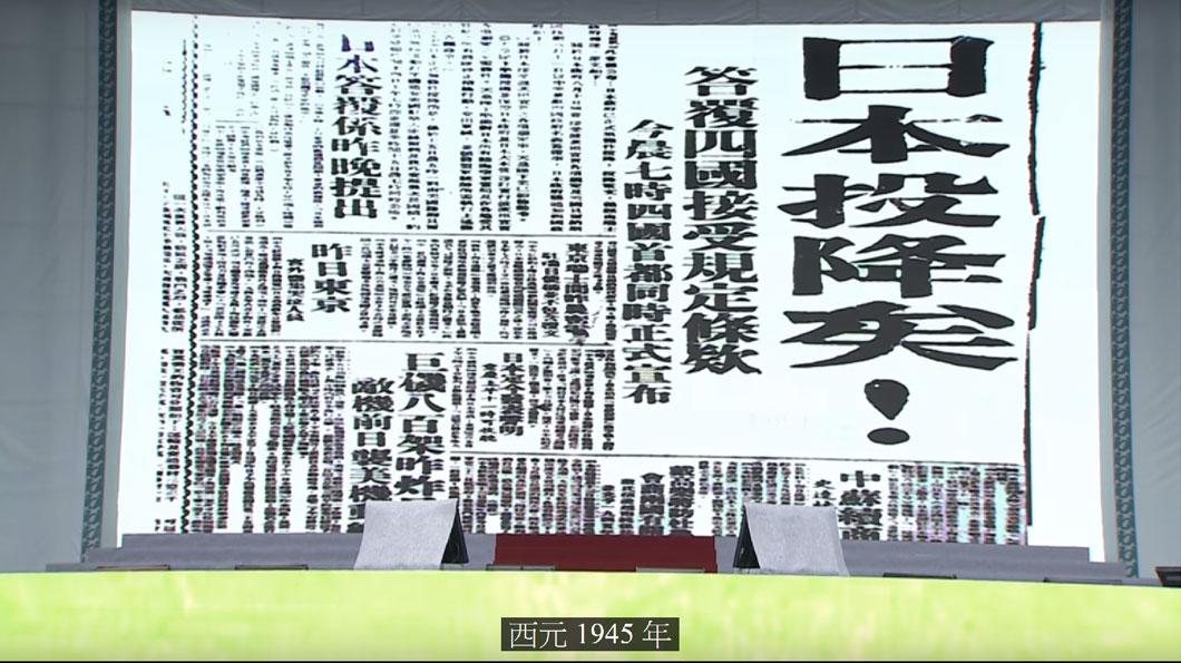 2016年5月20日,蔡英文的就職典禮暨慶祝大會上,表演節目「臺灣之光」稱「西元1945年第二次世界大戰結束,日軍戰敗將臺灣歸還給國民政府來接收」,「自以為脫離苦海的臺灣人在國民政府軍事戒嚴的統治下,依然遭受到了無情的打壓」。對此,臺獨分子甚至將國民政府定義為「外來政權」、「殖民政權」。(畫面截取自YOUTUBE@presidentialoffice,〈中華民國第十四任總統、副總統宣誓就職典禮暨慶祝大會現場直播〉,2016年5月20日,1'11'57''。)