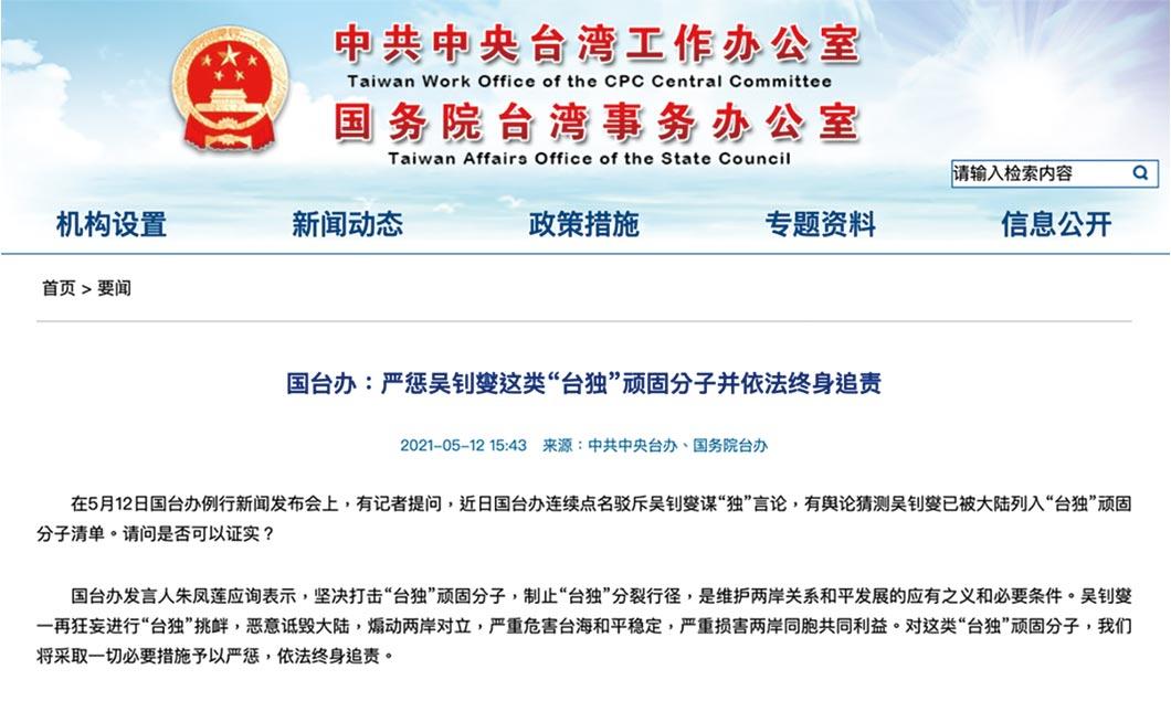 對臺獨頑固分子的終身追責,可視為實現社會主義政權建立之初的「專政」。
