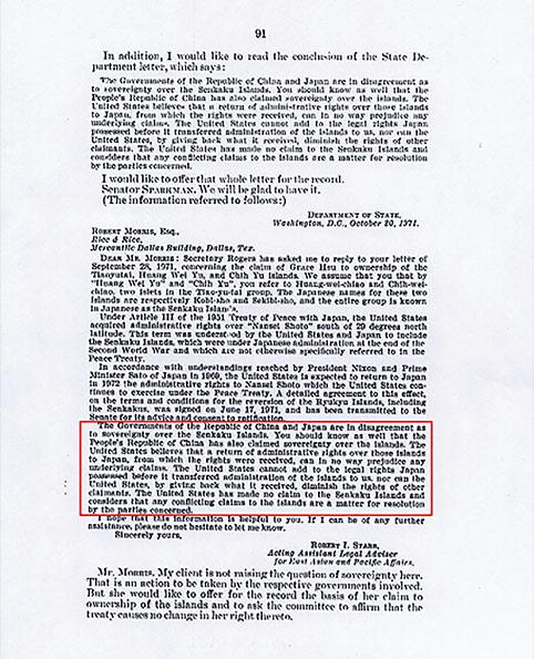 1971年11月,美國參議院批准《關於琉球諸島及大東諸島的協定》時,美國國務院發表聲明稱,「中華民國、中華人民共和國及日本,都宣稱對這些島嶼擁有主權。美國國務院認為美國在這方面的權利完全來自對日和約,從這和約美國只接到管理權,沒有主權。所以當美國把管理權交給日本時,並不表示主權的轉移(美國沒有主權),也不影響任一方主權的主張。本委員會重申這個條約不影響任何一方對尖閣諸島或釣魚島列嶼主權的主張」。此一聲明即美國表示美方並未承認日本對釣魚島擁有主權。