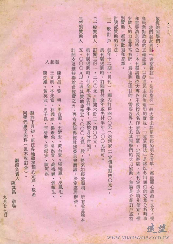 陳其昌先生發給「老同學」(政治犯難友)的公開信