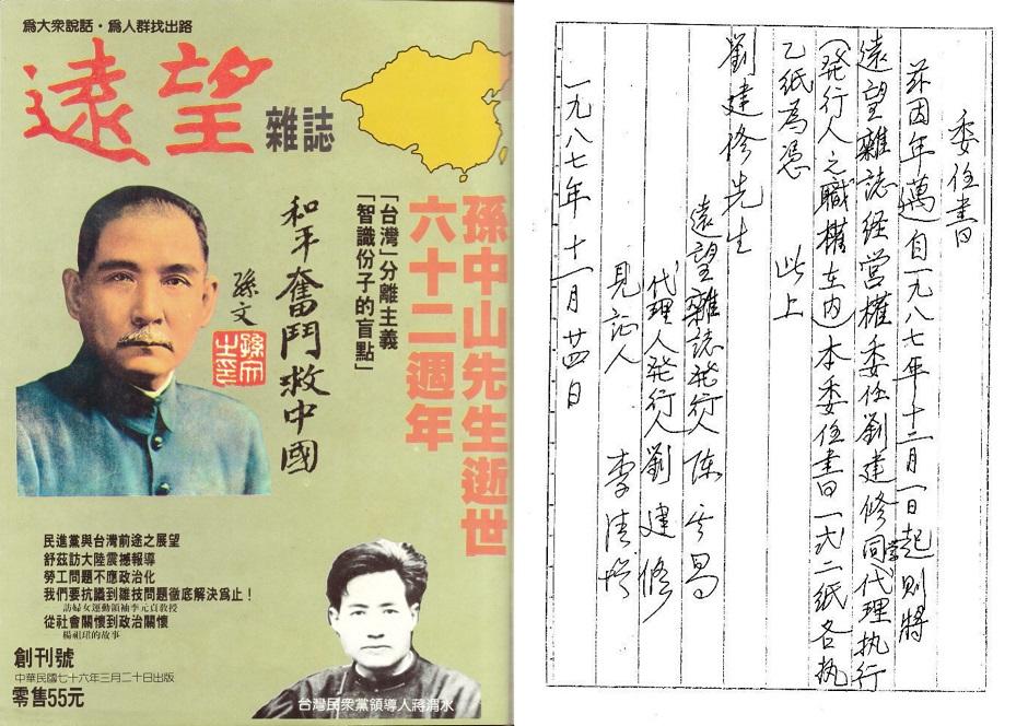 1987年3月《遠望》創刊號封面(左);陳其昌先生將《遠望》發行、經營重任託付劉建修先生的委任書(右)。