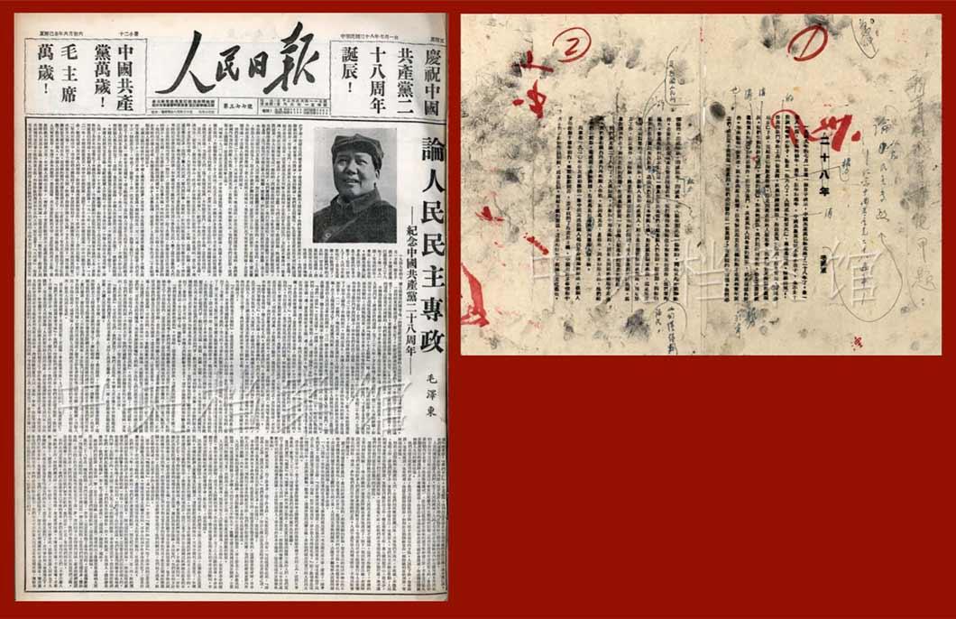1949 年7 月1 日,毛澤東於《人民日報》發表〈論人民民主專政〉一文。右圖為毛澤東對該文的修改稿。