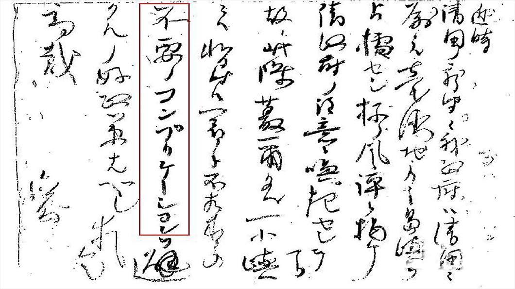 1885年10月,時任日本外務卿的井上馨就日本欲占釣魚島一事向日本內務省上書,其內容建議:「近來,清國報紙傳言我國政府欲占領清國所屬臺灣地方之島嶼,呼籲清政府注意。故在此之際,對此等小島我擬採取暫時不輕動,避免不必要紛爭之措施為宜。」