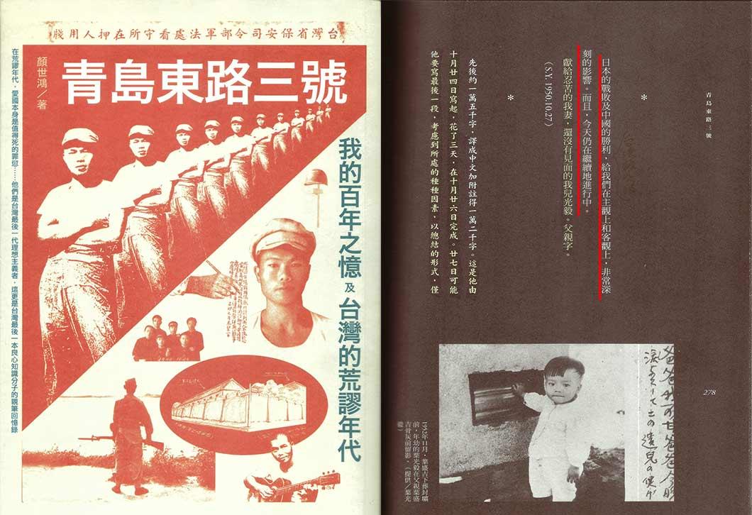 下二圖則為臺獨的「鄭南榕基金會」將此書重編,改名《青島東路三號》,並在2012年7月正式出版時,刪除上句中對於葉盛吉的國家認同極其重要的「以及臺灣的光復」數字。(見下圖右。見《青島東路三號》,頁278。)