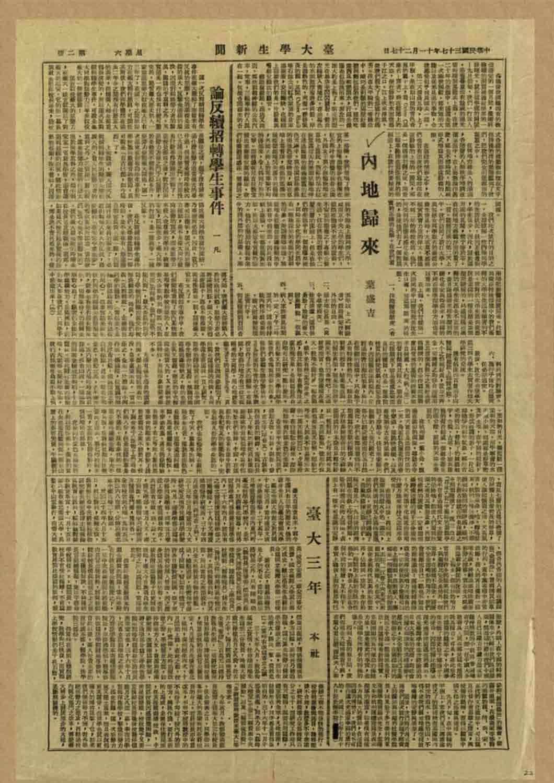 葉盛吉的〈內地歸來〉一文,刊登於1948年11月27日的《臺大學生新聞》第二版上。